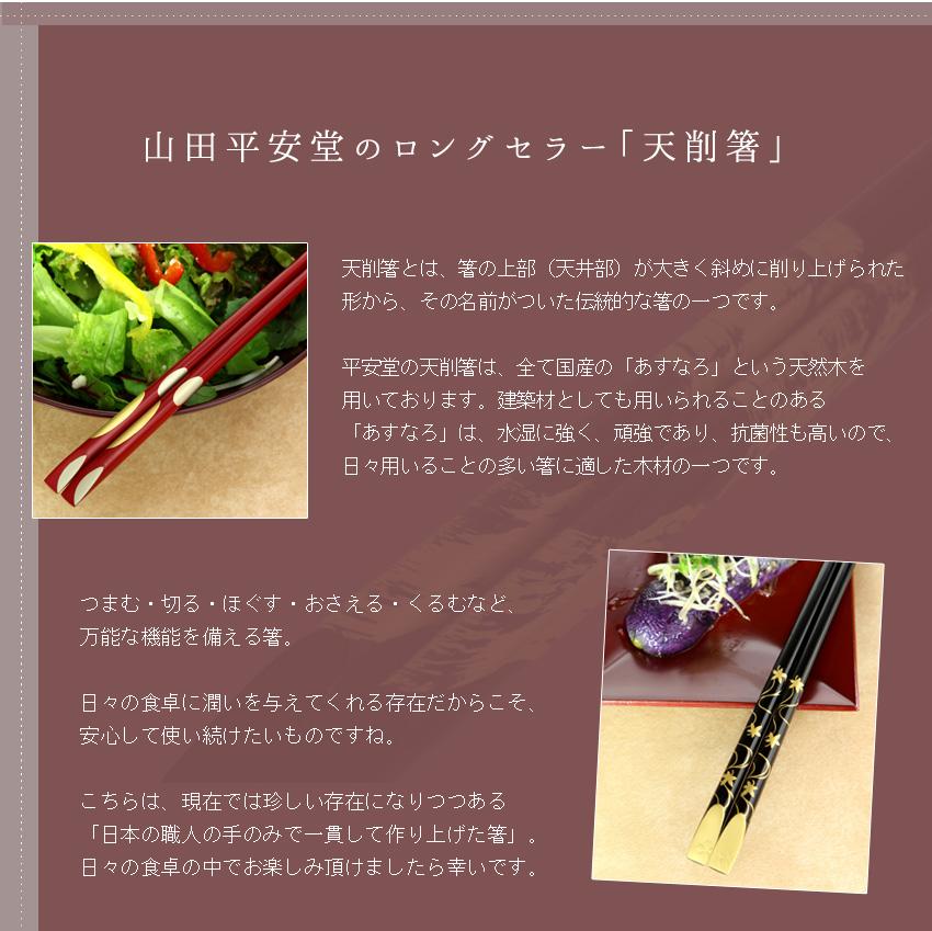 山田平安堂のロングセラー「天削箸」