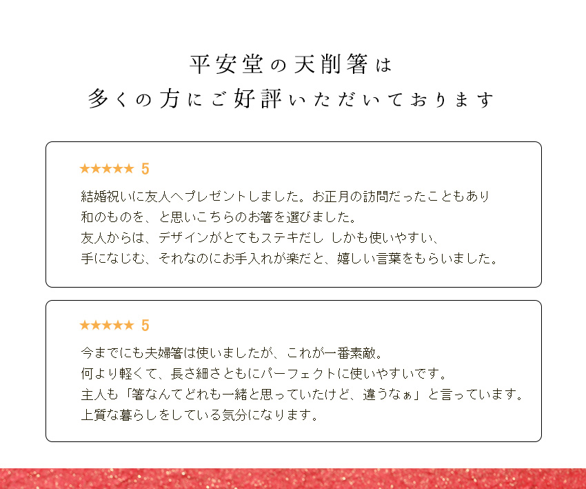 山田平安堂の天削箸 レビュー