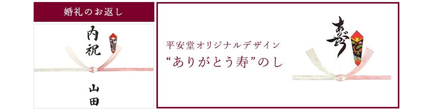 婚礼のお返し/平安堂オリジナルデザイン「ありがとう寿」のし