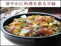 華やかに料理を彩る平鉢