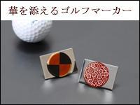 華を添えるゴルフマーカー