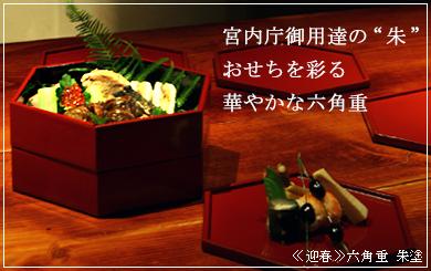 """宮内庁御用達の""""朱"""" おせちを彩る華やかな六角重"""