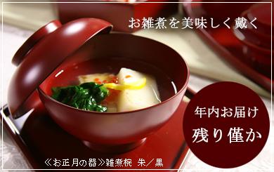 お雑煮を美味しく戴く 雑煮椀