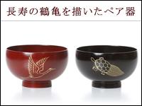 寿恵広鉢 鶴亀