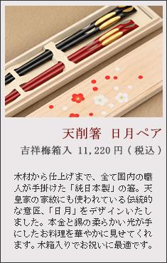 天削箸 日月 ペア