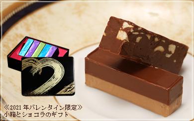 2021年バレンタイン チョコレートと漆器のギフトセット