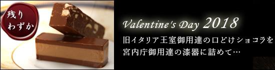 2018年バレンタイン限定