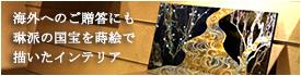 海外への手土産としてもご好評いただいている梅蒔絵の菓子器