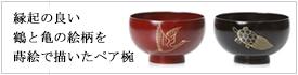縁起の良い鶴と亀の絵柄を蒔絵で描いたペア椀