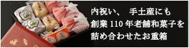 内祝い、手土産にも 創業110年老舗和菓子を漆器に詰め合わせ