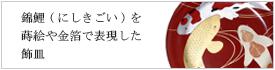錦鯉(にしきごい)を蒔絵や金箔で表現した飾皿