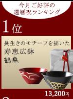 還暦祝いランキング 1位 寿恵広鉢 鶴亀