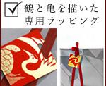 鶴と亀を描いた専用ラッピング