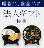 贈答品、記念品に 法人ギフト特集