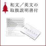 和文、英文の取扱説明書付
