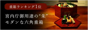 """重箱ランキング1位 宮内庁御用達の""""朱"""" モダンな六角重箱"""