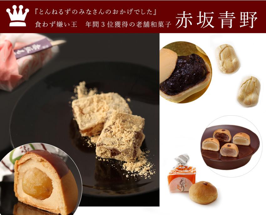 『とんねるずのみなさんのおかげでした』 食わず嫌い王年間3位獲得の老舗和菓子 赤坂青野