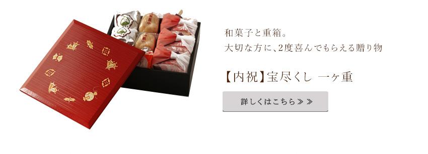 和菓子と重箱。  大切な方に、2度喜んでもらえる贈り物 【内祝】宝尽くし 一ヶ重