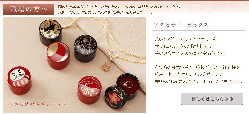ネックレスやリングなど、 思い出溢れる大切なアクセサリーは 仕舞っておく入れ物にもこだわりたいもの。  艶やかな塗りが美しい こちらのアクセサリーケースは、 片手に乗る小ぶりなサイズ。 気軽にお贈りいただきやすいギフトです。  桜や梅など、日本ならではの絵柄はもちろん、 WEB限定絵柄もご用意しておりますので ご覧いただけましたら幸いです。