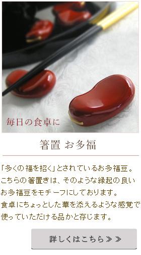 「多くの福を招く」とされているお多福豆。 こちらの箸置きは、そのような縁起の良い お多福豆をモチーフにしております。 食卓にちょっとした華を添えるような感覚で 使っていただける品かと存じます。