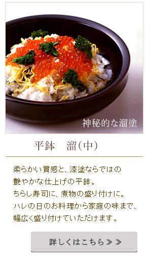 柔らかい質感と、漆塗ならではの 艶やかな仕上げの平鉢。 ちらし寿司に、煮物の盛り付けに。 ハレの日のお料理から家庭の味まで、 幅広く盛り付けていただけます。