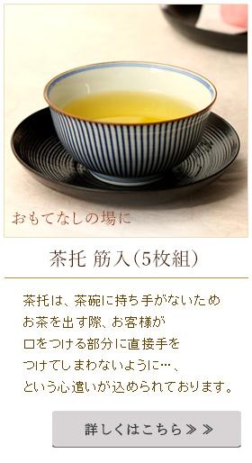茶托は、茶碗に持ち手がないため お茶を出す際、お客様が口をつける部分に 直接手をつけてしまわないように…、 という心遣いが込められております。 一揃いあると重宝する器です。