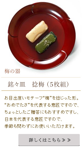 """お目出度いモチーフ""""梅""""を捻じった形。 """"おめでたさ""""を代表する意匠ですので、 ちょっとしたご贈答にもおすすめですし、 日本を代表する意匠ですので、 季節も問わずにお使いいただけます。"""