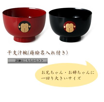 干支汁椀(蒔絵名入れ付き)