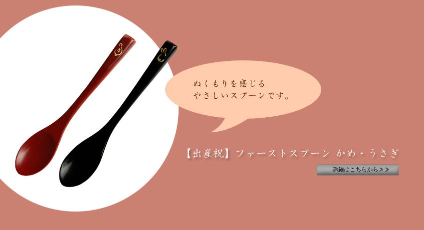 【出産祝】ファーストスプーンかめ・うさぎ