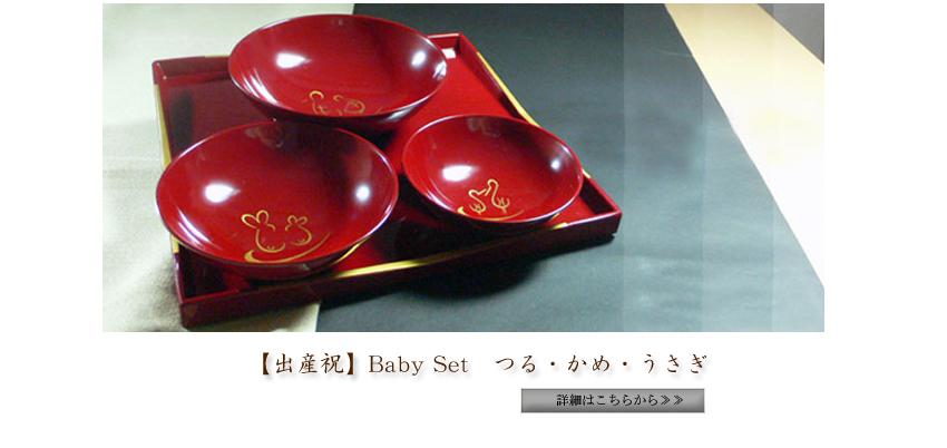 【出産祝】Baby Set つる・かめ・うさぎ