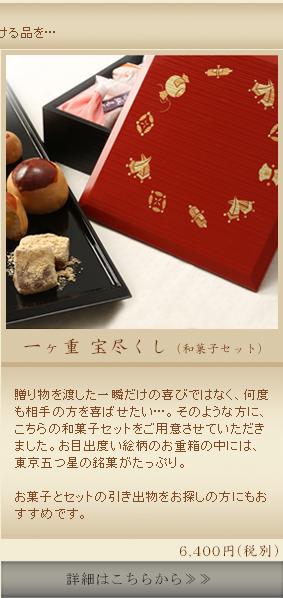 贈り物を渡した一瞬だけの喜びではなく、何度も相手の方を喜ばせたい…。そのような方に、こちらの和菓子セットをご用意させていただきました。お目出度い絵柄のお重箱の中には、東京五つ星の銘菓がたっぷり。  お菓子とセットの引き出物をお探しの方にもおすすめです。