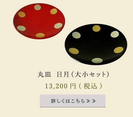 丸皿 日月