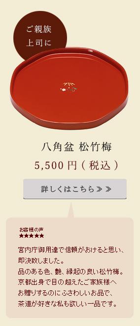 宮内庁御用達で信頼がおけると思い、即決いたしました。品のある色、艶、縁起の良い松竹梅。京都出身で目の肥えたご家族様へお送りするのに相応しいお品で、茶道が好きな私も欲しい一品です。
