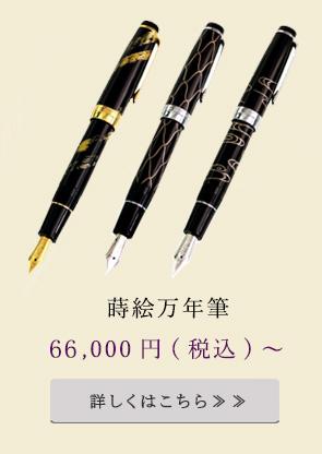 蒔絵万年筆
