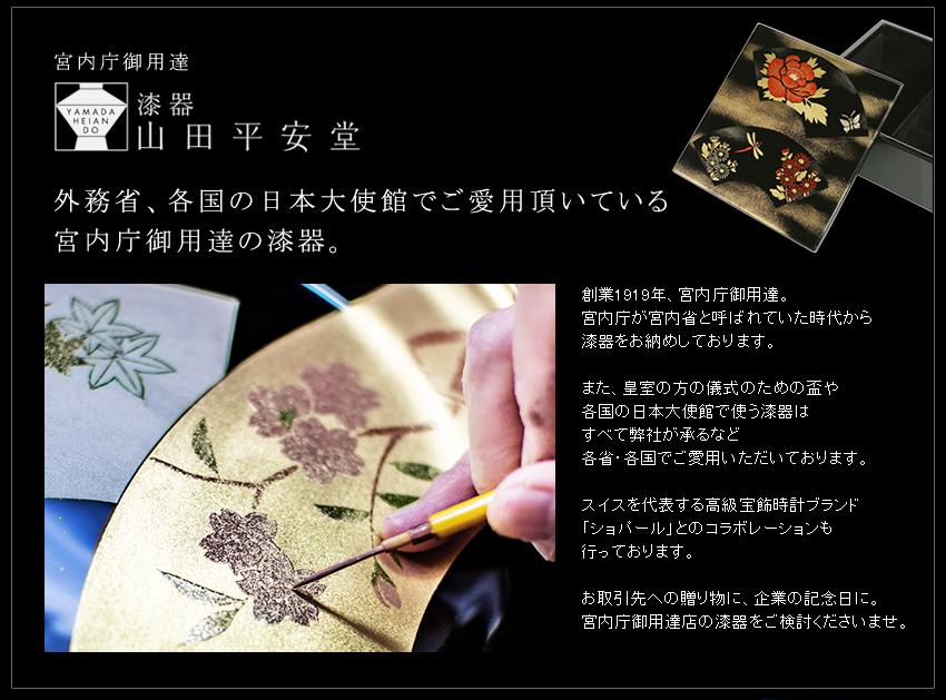 山田平安堂:外務省、各国の日本大使館でご愛用いただいている宮内庁御用達の漆器。