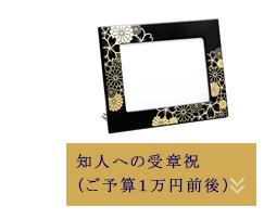 外務省、各国の日本大使館で ご愛用頂いている 宮内庁御用達の漆器。