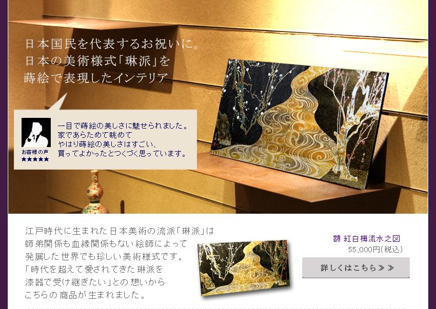 日本国民を代表するお祝いに。 日本の美術様式「琳派」を 蒔絵で表現したインテリア