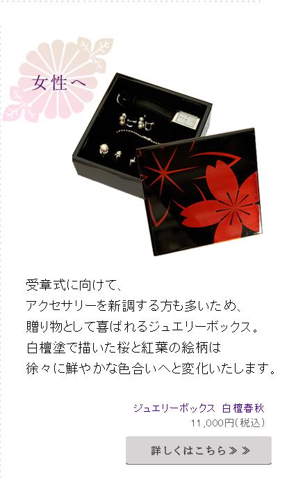 受章式に向けて、 アクセサリーを新調する方も多いため、 贈り物として喜ばれるジュエリーボックス。 白檀塗で描いた桜と紅葉の絵柄は 徐々に鮮やかな色合いへと変化いたします。