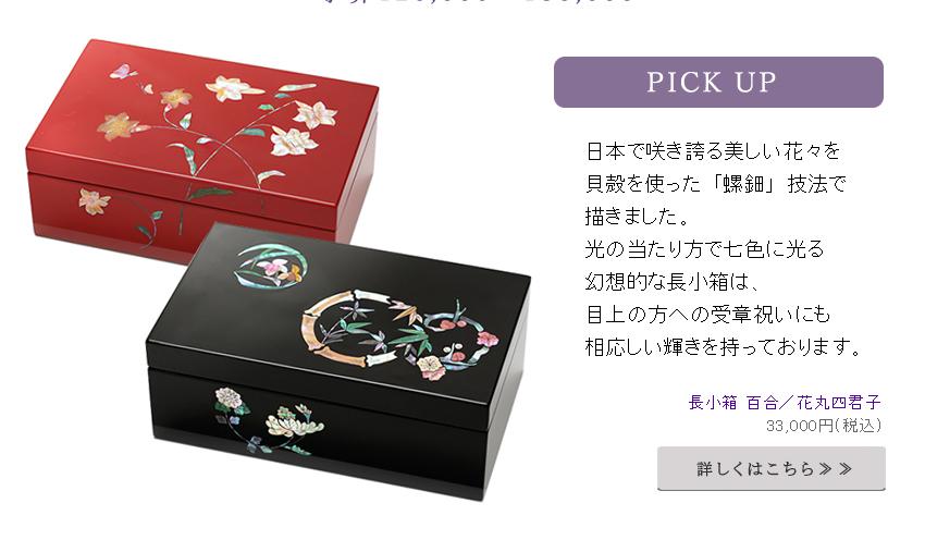 日本で咲き誇る美しい花々を 貝殻を使った「螺鈿」技法で 描きました。 光の当たり方で七色に光る 幻想的な長小箱は、 目上の方への受章祝いにも 相応しい輝きを持っております。