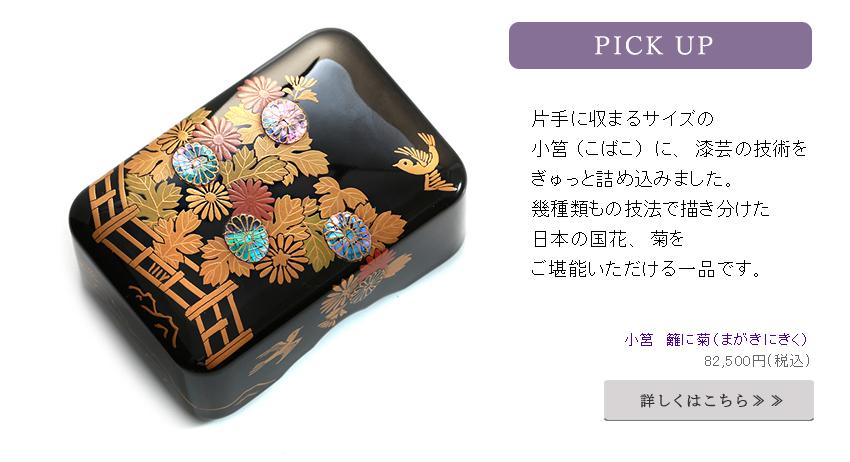 片手に収まるサイズの 小筥(こばこ)に、漆芸の技術を ぎゅっと詰め込みました。 幾種類もの技法で描き分けた 日本の国花、菊を ご堪能いただける一品です。