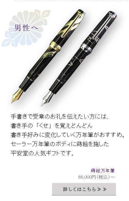 手書きで受章のお礼を伝えたい方には、 書き手の「くせ」を覚えどんどん 書き手好みに変化していく万年筆がおすすめ。 セーラー万年筆のボディに蒔絵を施した 平安堂の人気ギフトです。