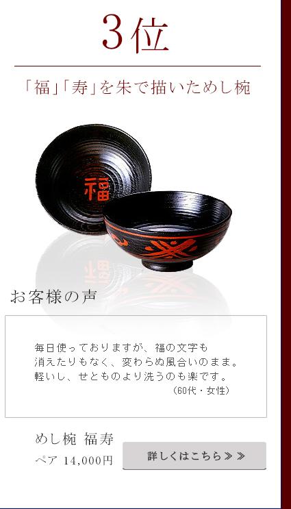 「福」「寿」を朱で描いためし椀