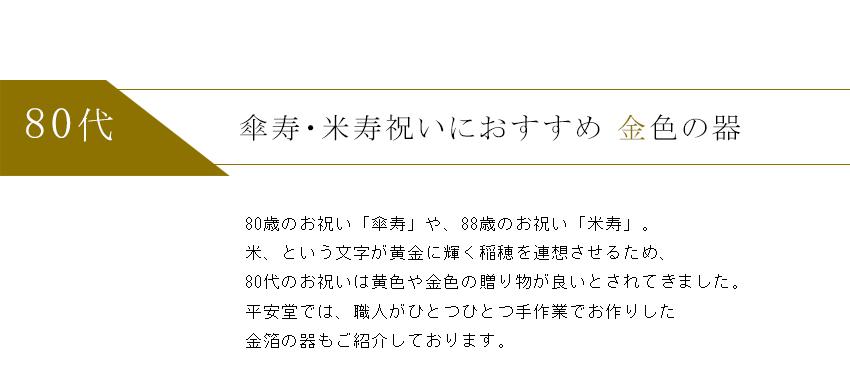 傘寿・米寿祝におすすめ 金色の器