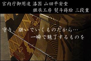 熨斗蒔絵 三段重