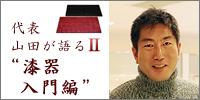 漆器山田平安堂代表山田健太が語る漆器入門編