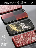 漆器iphone7
