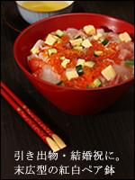 寿恵広鉢 紅白