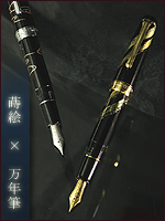 蒔絵万年筆ボールペン 龍閃龍水紋蒔絵網目蒔絵