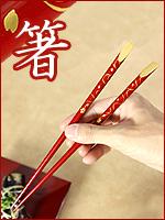 漆器天削箸