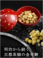 金平糖×丸器 春秋